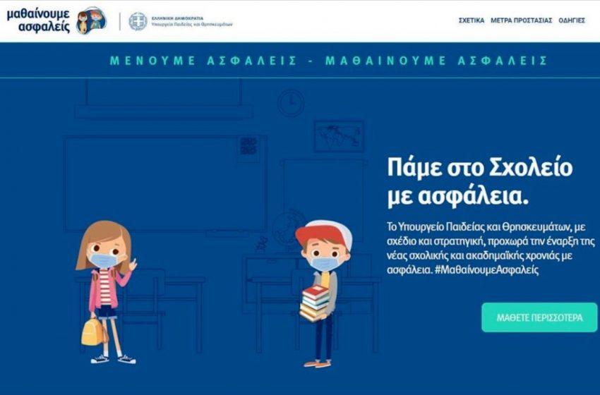 To σποτ του υπουργείου Παιδείας για την πρώτη μέρα στα σχολεία (vid)