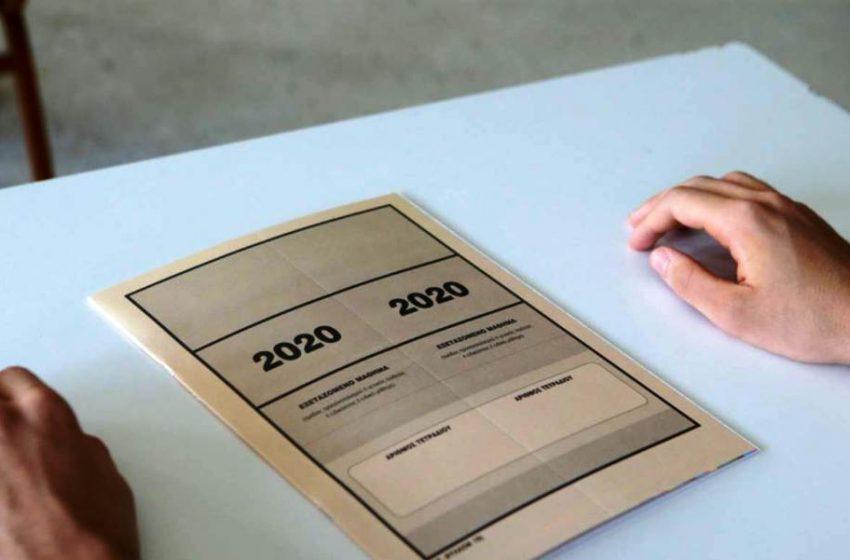 Πανελλαδικές: Με 50 ευρώ οι υποψήφιοι μπορούν να δουν το γραπτό τους