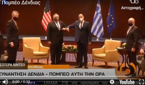 Πομπέο: Η Ελλάδα ζωτικός συνεργάτης των ΗΠΑ – Συνάντηση με Δένδια (vid)
