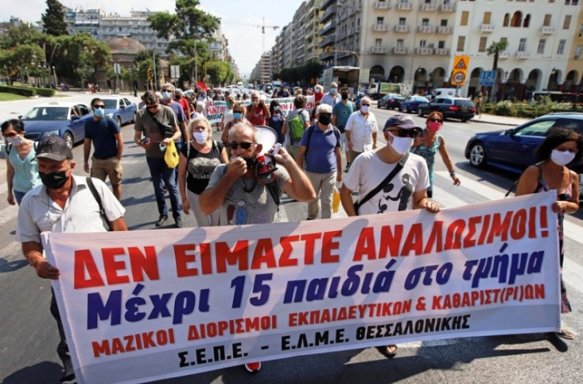"""Διαμαρτυρία εκπαιδευτικών στην Θεσσαλονίκη: """"Δεν είμαστε αναλώσιμοι, μέχρι 15 παιδιά στο τμήμα"""""""