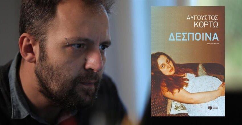 """Αύγουστος Κορτώ: """"Πίσσα και πούπουλα στο κωλοκάναλο""""- Η αντίδραση του συγγραφέα στην χυδαιότητα του Big Brother και του Σκάϊ"""