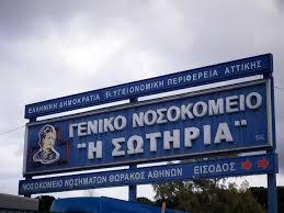 Στο «Σωτηρία» με κοροναϊό ποδοσφαιριστής του Απόλλωνα-Αγωνία στην Super League