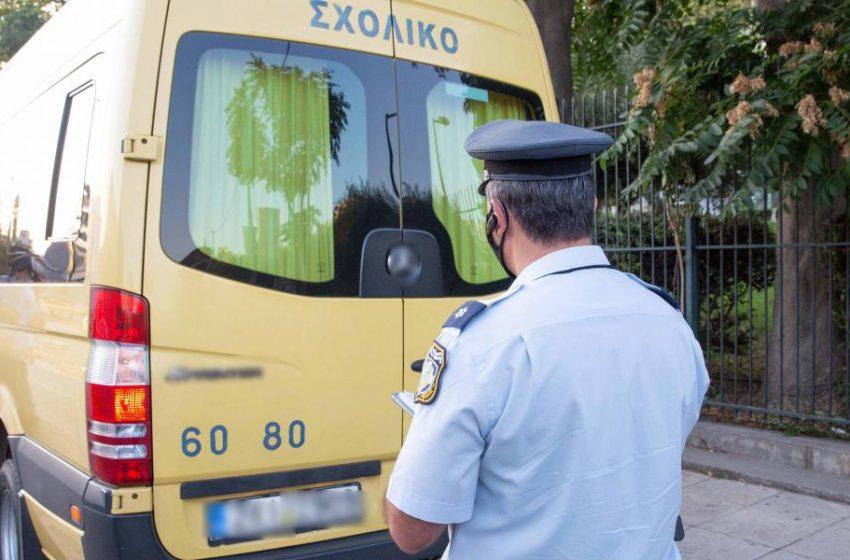 Φοβερό: 78 παραβάσεις σε σχολικά λεωφορεία την πρώτη ημέρα της σχολικής χρονιάς