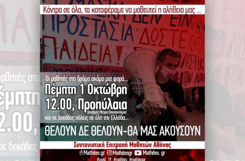 """Μεγάλο μαθητικό συλλαλητήριο: """"Σπάμε τη σιωπή και…δεν μασάμε""""- """"Θέλουμε τους καθηγητές και τους γονείς δίπλα μας"""""""