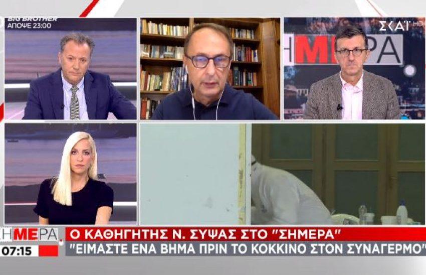 Καθηγητής Σύψας: Είμαστε κοντά σε lockdown 15 ημερών στην Αθήνα, απαγόρευση κυκλοφορίας και κλείσιμο σχολείων