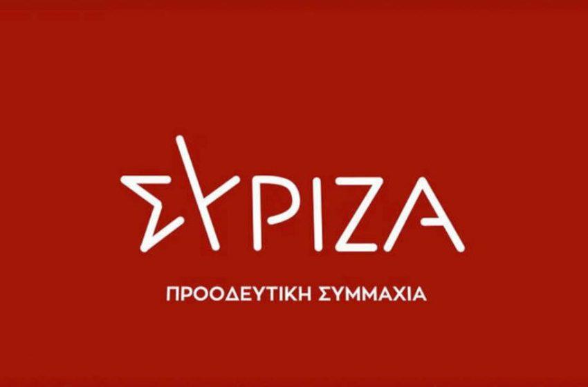 """ΣΥΡΙΖΑ: """"Nα μην κρυφτεί ο κ. Μητσοτάκης στην Καρδίτσα"""""""