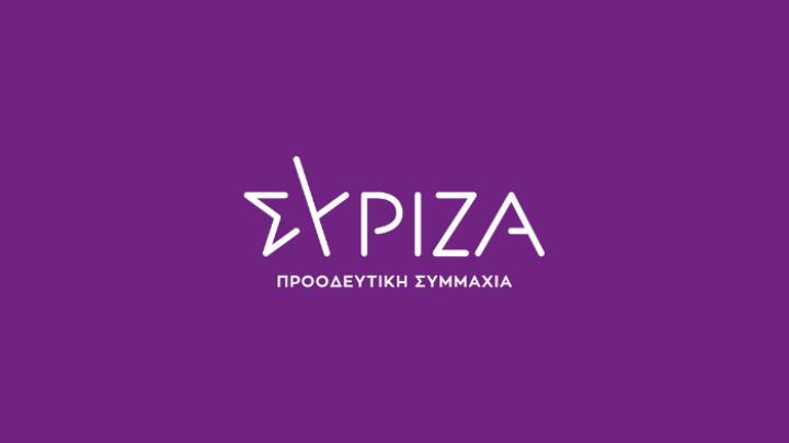 ΣΥΡΙΖΑ: Άμεση ενημέρωση από την κυβέρνηση για την έκθεση του Στέιτ Ντιπάρτμεντ