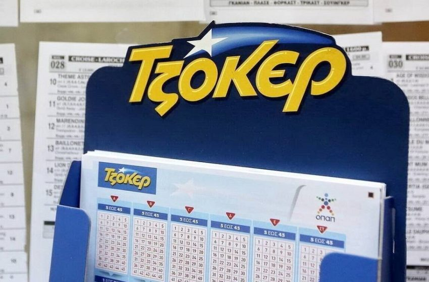 ΤΖΟΚΕΡ: 1,5 εκατ. ευρώ αναζητεί απόψε νικητή – Στις 22:00 η κλήρωση ζωντανά και μέσω του tzoker.gr