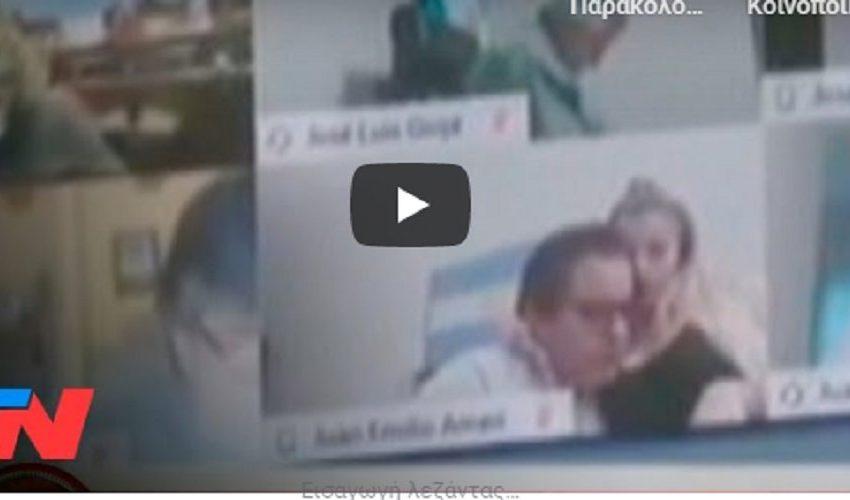 Σκάνδαλο με βουλευτή: Σε τηλεδιάσκεψη φίλησε το στήθος της συντρόφου του (vid)
