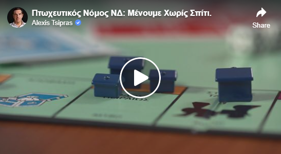 Το βίντεο του ΣΥΡΙΖΑ για τον Κυριάκο και τον πτωχευτικό κώδικα