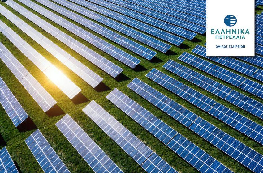 ΕΛΠΕ: Ολοκληρώθηκε η εξαγορά φωτοβολταϊκού πάρκου στην Κοζάνη