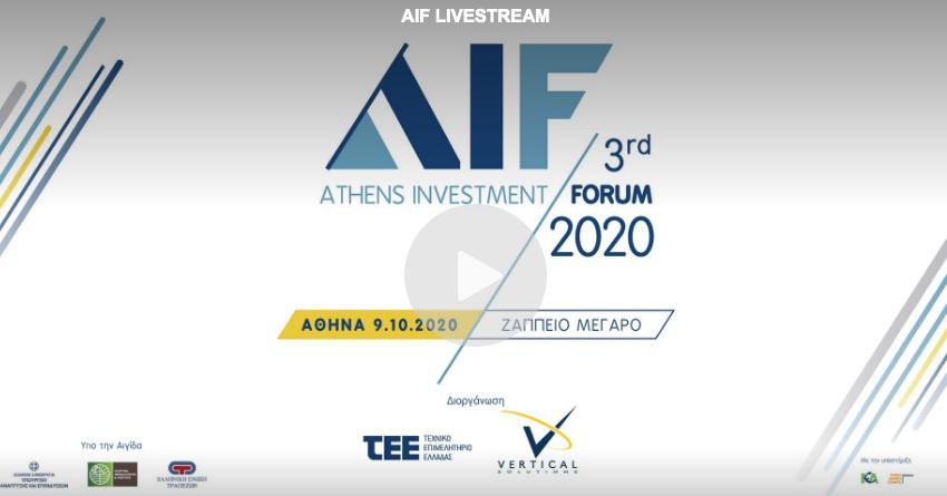 Ανοίγει η αυλαία αύριο για το 3rd Athens Investment Forum