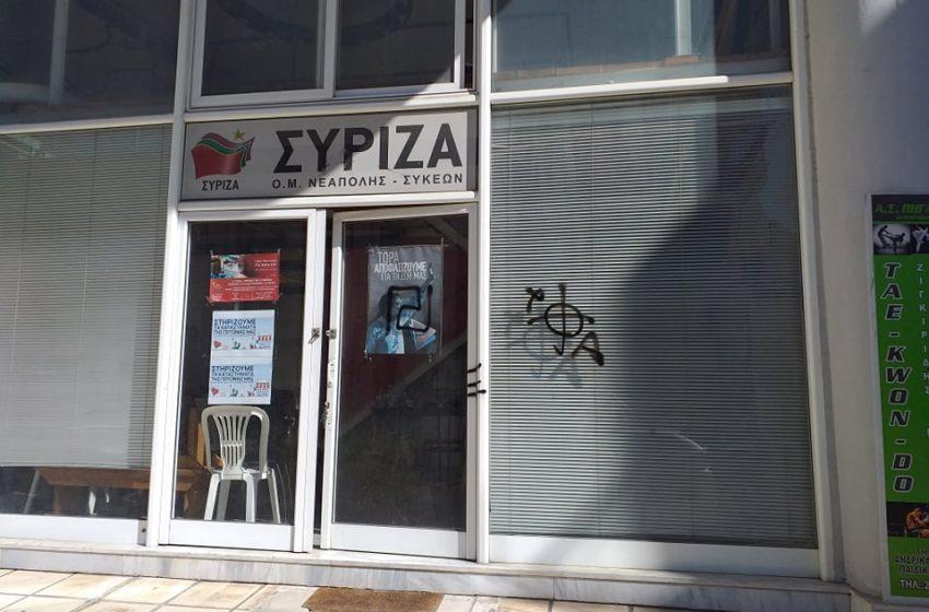 Επίθεση στα γραφεία του ΣΥΡΙΖΑ Νεάπολης – Συκεών