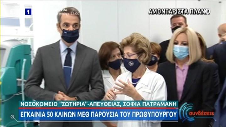 """Στο """"Σωτηρία"""" ο Κυριάκος Μητσοτάκης για τα εγκαίνια 50 κλινών ΜΕΘ"""