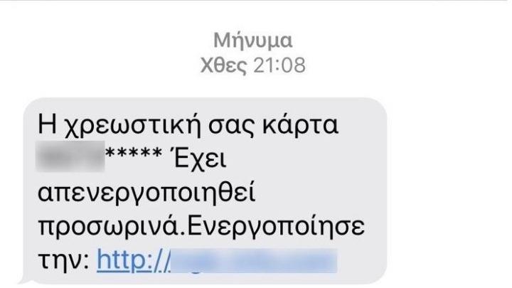 ΠΡΟΣΟΧΗ: Άρπαξαν 18.530 ευρώ από πολίτη με αυτό το μήνυμα στο κινητό