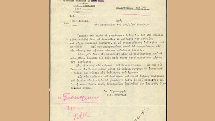 28η Οκτωβρίου1940: Ντοκουμέντα μέσα από τους θησαυρούς του ιστορικού αρχείου του ΕΚΠΑ