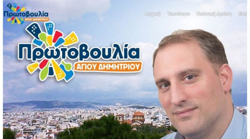 """Αρβανιτάκης: Ανακριβές το δημοσίευμα της """"Αυγής"""" που με αφορά"""