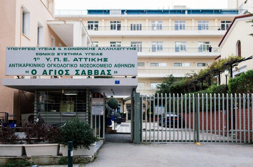 """Συναγερμός στον """"Άγιο Σάββα"""": Μολύνθηκαν 15 γιατροί και 4 ασθενείς"""