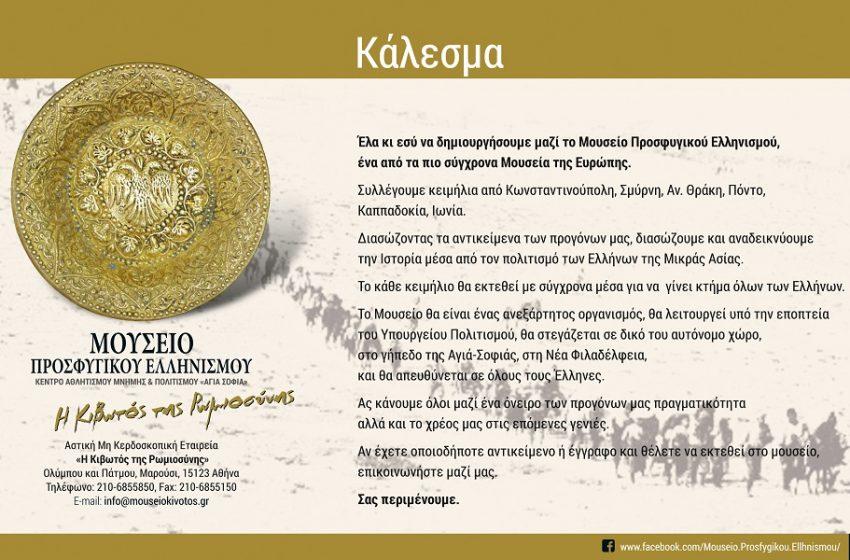 Μουσείο Προσφυγικού Ελληνισμού «Η Κιβωτός της Ρωμιοσύνης» – Κάλεσμα συγκέντρωσης εκθεμάτων