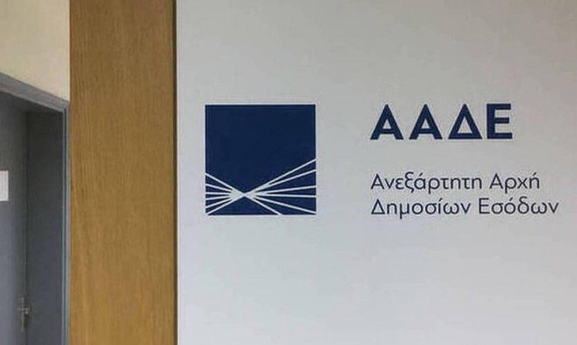 Συντάξεις: Εγκύκλιος ΑΑΔΕ για απαλλαγή από πρόστιμα και μικρότερες προσαυξήσεις στα αναδρομικά