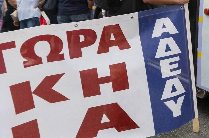 """Απεργία ΑΔΕΔΥ: Συλλαλητήριο στο κέντρο – Έκλεισε ο σταθμός του μετρό """"Πανεπιστήμιο"""""""
