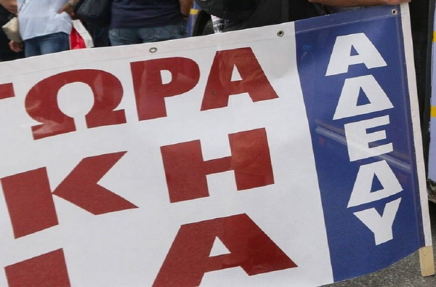 Απεργία στις 26 Νοεμβρίου ανακοίνωσε η ΑΔΕΔΥ