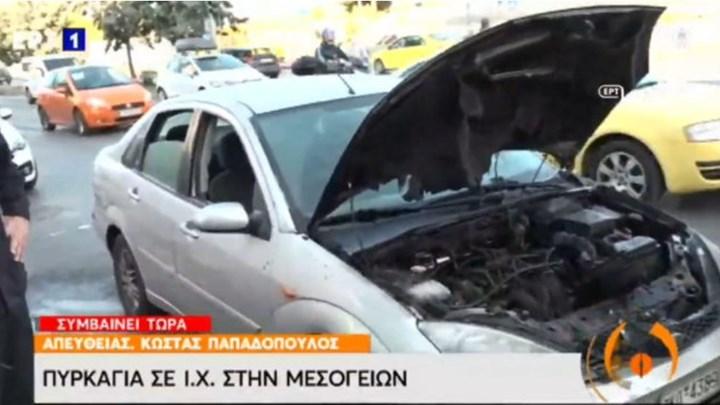 Φωτιά σε αυτοκίνητο στη Μεσογείων