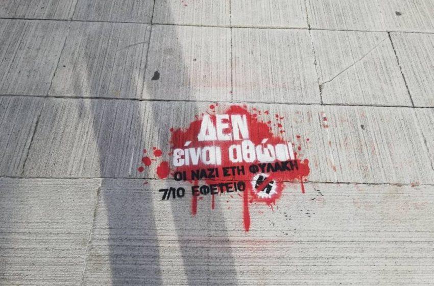 """""""Δεν είναι Αθώοι"""": Πάνδημο αίτημα για καταδίκη της Χρυσής Αυγής – Μεγάλη συγκέντρωση στο Εφετείο – Ισχυρές δυνάμεις της αστυνομίας"""