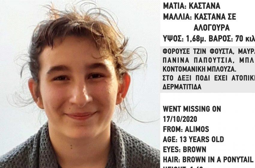 Άλιμος: Βρέθηκε η 13χρονη