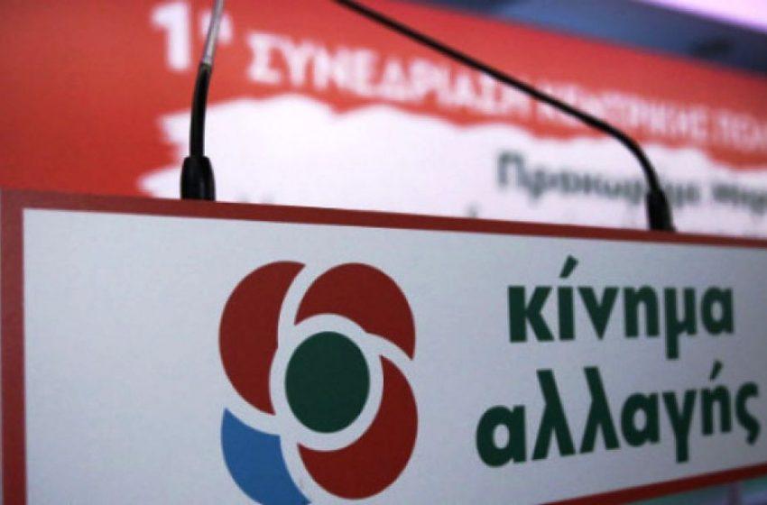 """ΚΙΝΑΛ: """"Η υποχωρητικότητα ανοίγει την όρεξη της Τουρκίας"""""""