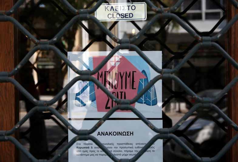Κοροναϊός: Μέτρα στήριξης για τις περιοχές σε lockdown με πρώτη την Κοζάνη