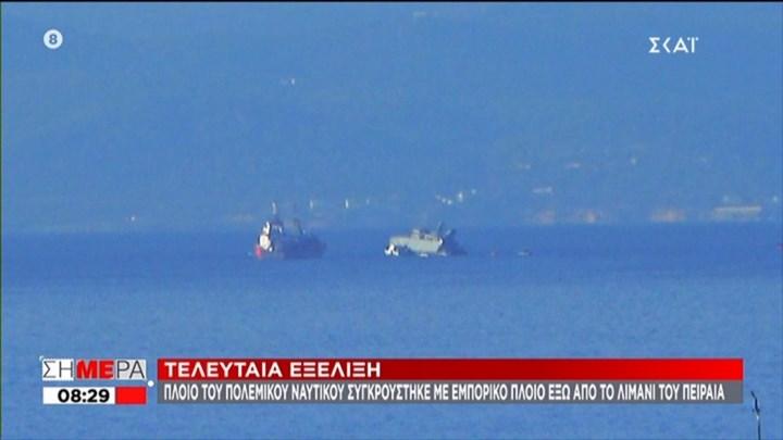 Σύγκρουση πλοίων στον Πειραιά: Θρίλερ με το πολεμικό, πήρε κλίση