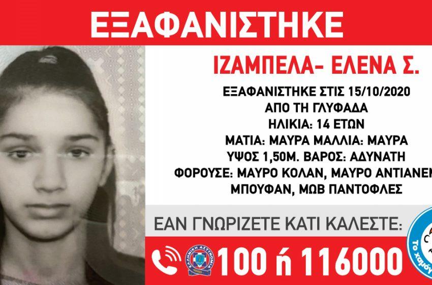 Συναγερμός στη Γλυφάδα: Εξαφανίστηκε 14χρονη
