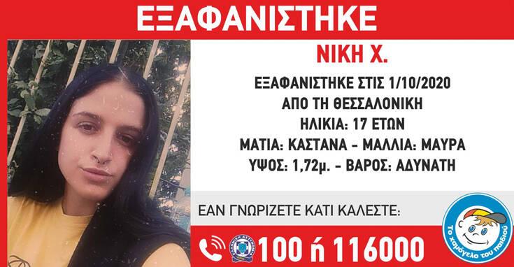 Missing Alert: Εξαφανίστηκε 17χρονη