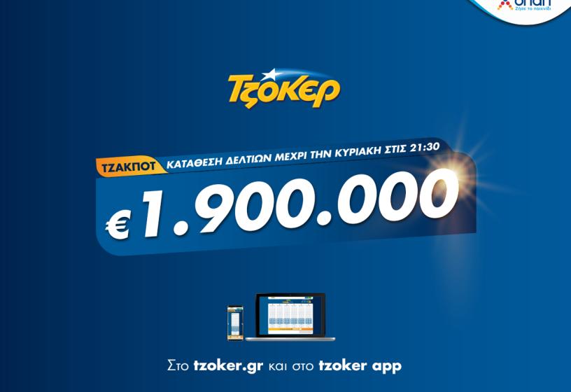 ΤΖΟΚΕΡ: Κυριακάτικο τζακ ποτ με 1,9 εκατ. ευρώ – Κατάθεση δελτίων μέσω διαδικτύου έως τις 21:30