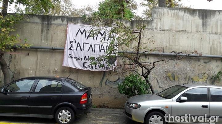 Αγγίζει όλη την Ελλάδα: Tο πανό των παιδιών για τη μητέρα τους που νοσηλεύεται με κοροναϊό