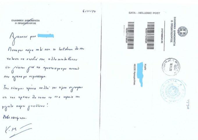 """Συγκλονιστική επιστολή 10χρονης στον Μητσοτάκη: """"Μου χρωστάτε τα γενέθλιά μου"""" – Τι απάντησε ο πρωθυπουργός (εικόνα)"""