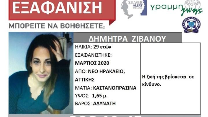 Θρίλερ: Αγνοείται 29χρονη από το Νέο Ηράκλειο – Κινδυνεύει η ζωή της