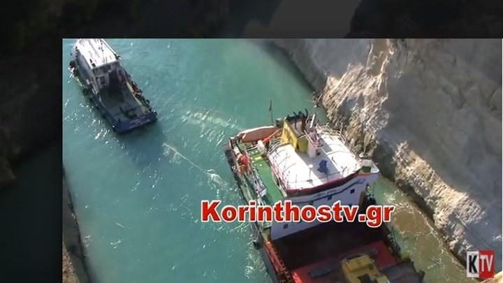 Φορτηγό πλοίο προσάραξε στον Ισθμό της Κορίνθου (vid)
