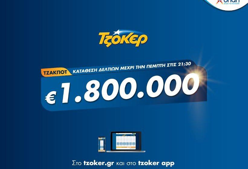 ΤΖΟΚΕΡ από το σπίτι με τζακ ποτ 1,8 εκατ. ευρώ