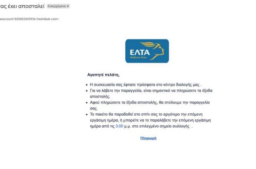 """Προσοχή: Νέο παραπλανητικό email με """"αποστολέα"""" τα ΕΛΤΑ"""