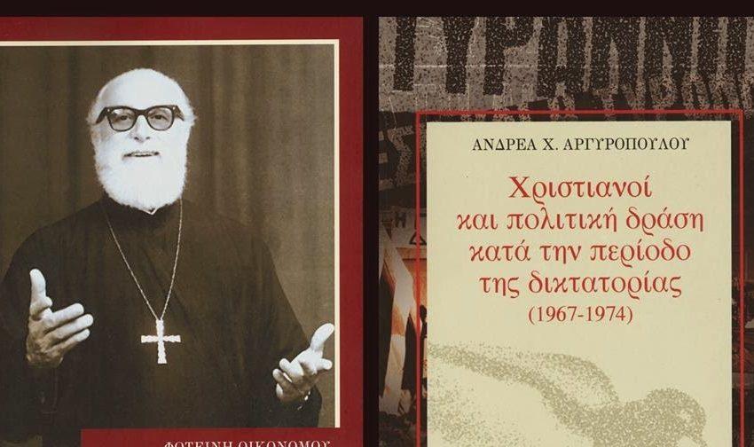 Χριστιανοί και πολιτική δράση κατά της Χούντας- Ένα επίκαιρο βιβλίο