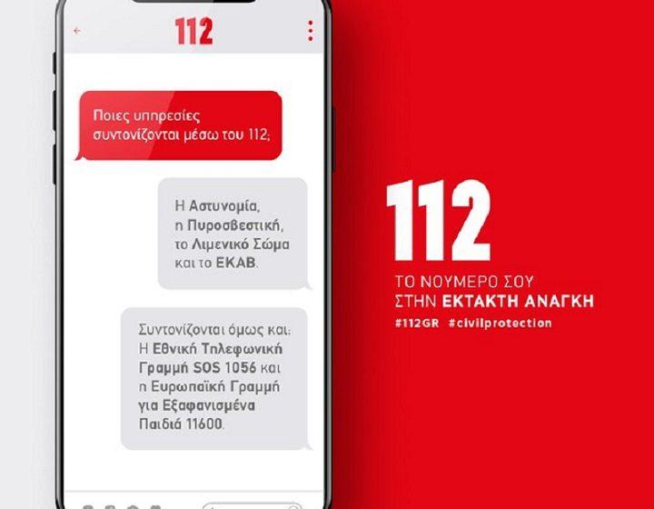 Μήνυμα του 112 στην Αττική και Θεσσαλονίκη: «Μείνετε σπίτι»