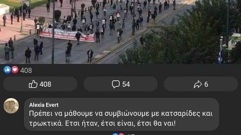 ΚΚΕ: Ζητά από τον Κ. Μπακογιάννη την παραίτηση της Αλεξίας Έβερτ- Θύελλα αντιδράσεων