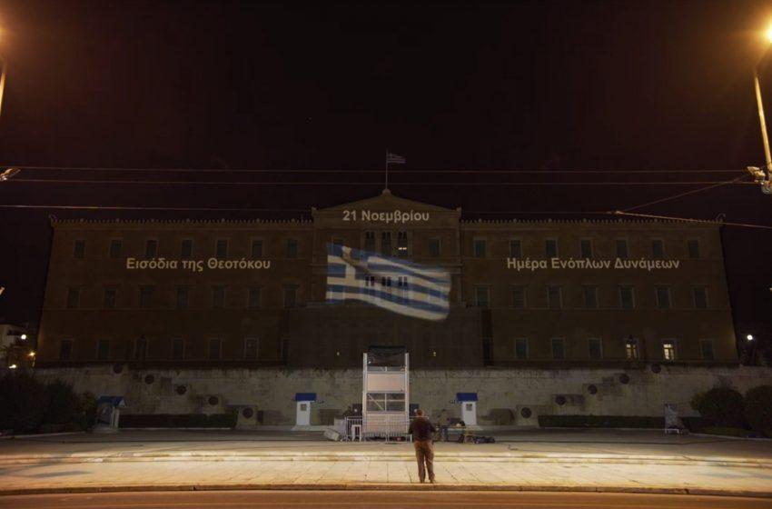 Η Βουλή τιμά την Ημέρα των Ενόπλων Δυνάμεων με βίντεο στην πρόσοψη (vid)