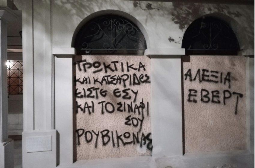 Παρέμβαση Ρουβίκωνα στο σπίτι της Αλεξίας Έβερτ