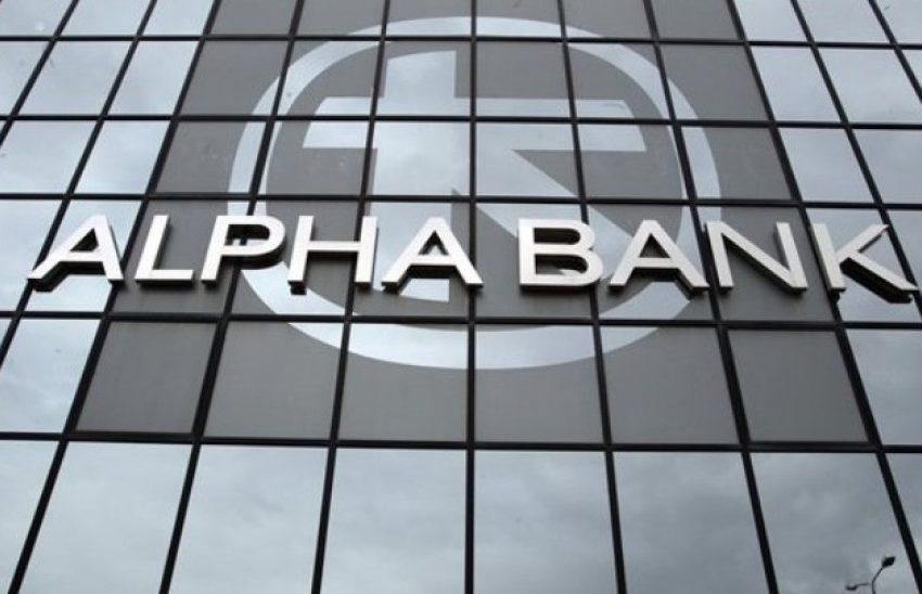 Alpha Bank: Ενισχυμένη λειτουργική κερδοφορία στο εννεάμηνο, στα €130,4 εκατ. τα κέρδη μετά από φόρους