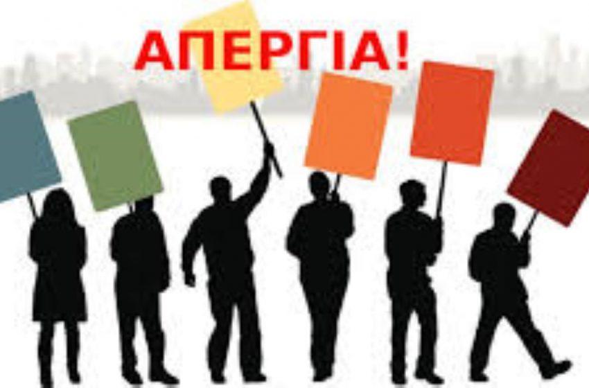 Απεργία την Πέμπτη (26/11) ενάντια στο αντεργατικό νομοσχέδιο – Ποιοι θα συμμετάσχουν, τι θα γίνει τελικά με τα λεωφορεία