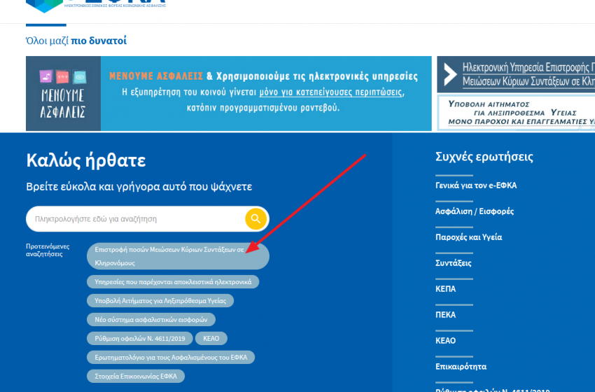 Αναδρομικά κληρονόμων: Άνοιξε η εφαρμογή για τις αιτήσεις – Τα δικαιολογητικά