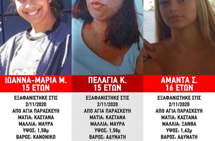 Συναγερμός στην Αγία Παρασκευή -Εξαφανίστηκαν τρεις ανήλικες